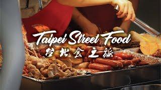 Taiwan Taipei Street Food   Night Market   台湾台北美食天堂   MUST EAT! 必吃!