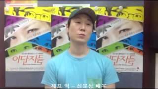 연극 [이단자들]의 신문성 배우님의 응원메세지!
