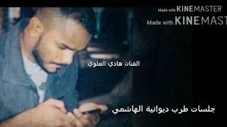 تحميل اغاني يخون الود ،، الفنان هادي العلوي MP3