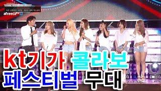 동빠] KT기가 + 아프리카tv 콜라보 페스티벌 무대에서 댄스를 ! (Feat.여캠걸스)