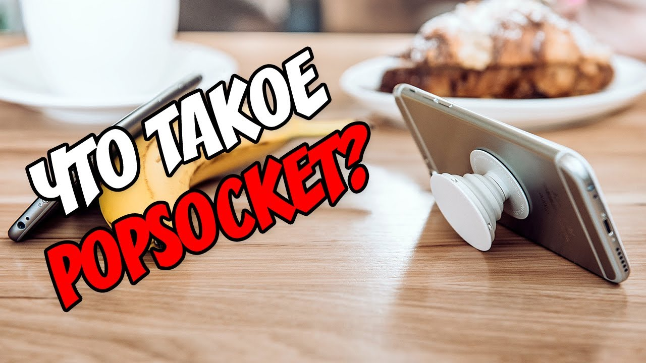 Видео PopSocket