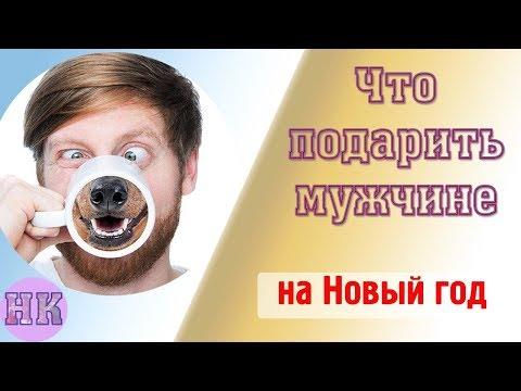 Что подарить мужчине на Новый год Собаки: 11 идей