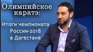 Олимпийское каратэ: итоги чемпионата России-2018 в Дагестане