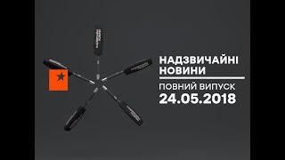 Надзвичайні новини (ICTV) - 24.05.2018