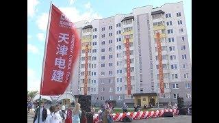 Первый социальный дом с участием китайского капитала сдан в эксплуатацию в Могилеве 28 06 2017