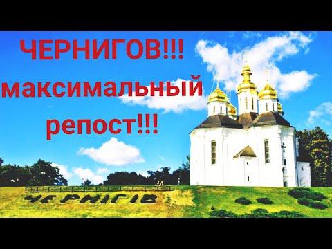 ЧЕРНИГОВ!!! Максимальный репост!!! Реклама канала ОРЕХОВЫЙ ГЕНЕРАЛ!