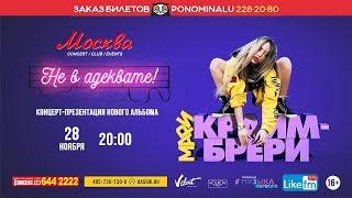 Мари Краймбрери - Приглашение на концерт (28 ноября, Москва Холл)