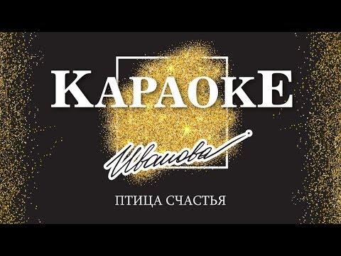 Кадышева песня о счастье
