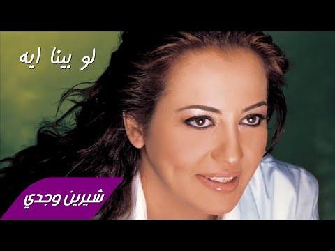 Sherine Wagdy - Law Beina Eih شيرين وجدي - لو بينا ايه