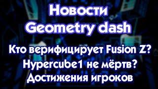GD News (ПИЛОТ) #0 | Кто верифает Fusion Z? Hupercube1 жив?