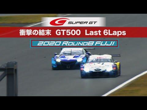 衝撃の結末となったスーパーGT 第8戦富士スピードウェイ ラスト6ラップを収めた決勝レース動画