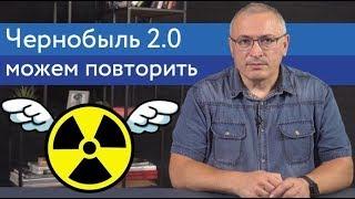 Чернобыль 2.0 можем повторить  Блог Ходорковского   14+