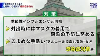 1月30日 びわ湖放送ニュース