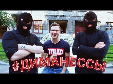 ВЕРСУС с ЛАРИНЫМ! (#ДимаНеСсы)