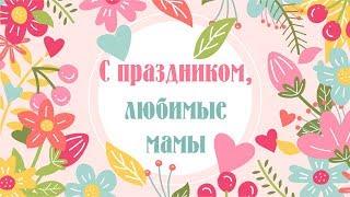 Праздничный концерт посвященный Дню Матери. Прямая трансляция