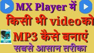 MX PLAYER में किसी भी विडियो को Mp3 कैसे बनाये। // MX Player me video ko audio me kaise sune / audio