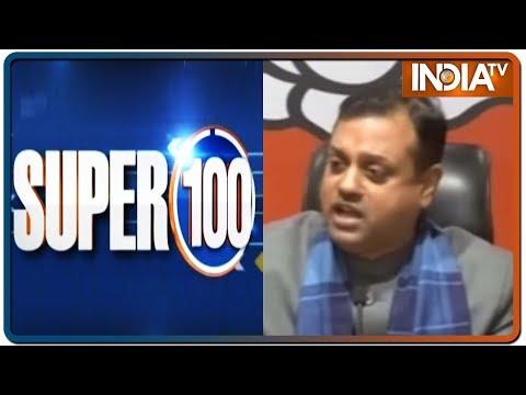 Super 100 News | January 14, 2020