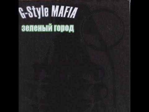 G -Style Mafia - Зеленый город  (Альбом).