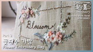 꽃자수 가방 만들기. Flower Embroidery Bag Part 2