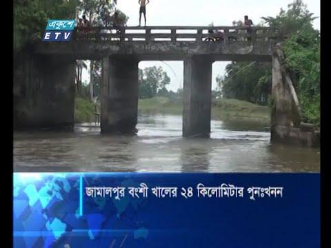 জামালপুরের বংশী খাল ২৪ কিলোমিটার পূন:খনন