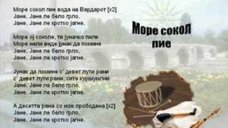 More Sokol Pie - Macedonian Song