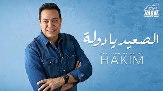 تحميل اغاني مجانا Hakim - El Saa'ed Ya Dawla - Official Music Video Lyrics   2020   حكيم - الصعيد يا دولة