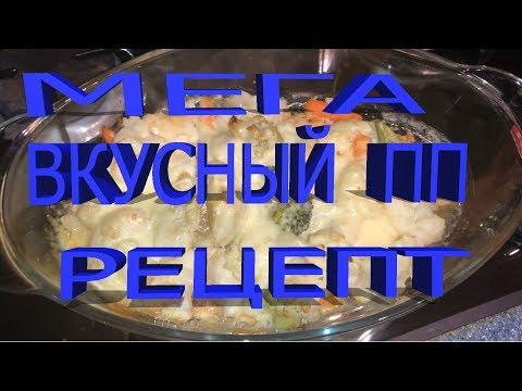 Куриная грудка с овощами под сыром/ вкусный ПП рецепт