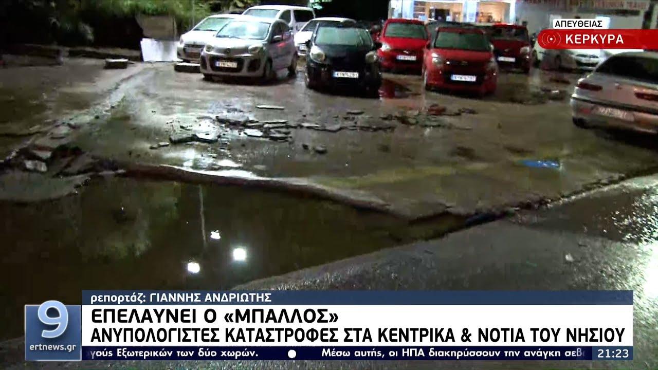 Κακοκαιρία στην Κέρκυρα: Απεγκλωβισμός πολιτών από την πυροσβεστική ΕΡΤ 14/10/2021