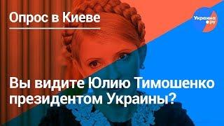 Тимошенко президент Украины?