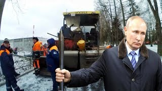 Путин едет в Тверь, срочно асфальт укладываем, бычок