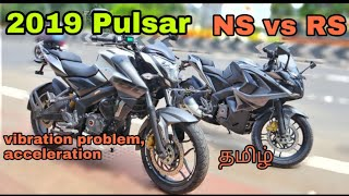 2019 Pulsar RS 200 vs NS 200 - There are many difference, Vibration Issue  #tamil #pulsar #pulsarns