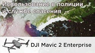 DJI Mavic 2 Enterprise использование в полиции (на русском)