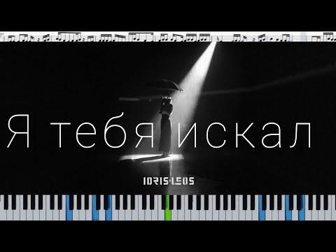 Idris & Leos - Я тебя искал (кавер на пианино + ноты)