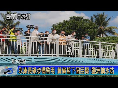 永康長樂步橋啟用 黃偉哲下個目標:鹽洲抽水站