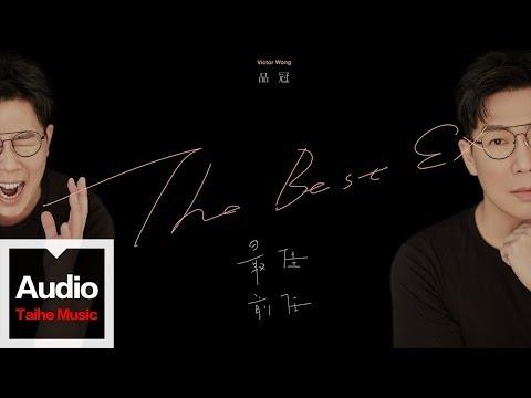 品冠 Victor Wong【最佳前任 The Best EX】HD 高清官方歌詞版 MV