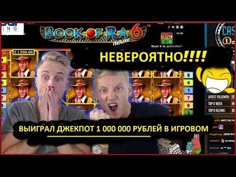 ВЫИГРАЛ ДЖЕКПОТ 1 000 000 РУБЛЕЙ В ИГРОВОМ АВТОМАТЕ Книга Ра Делюкс !!