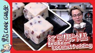 【你呃人】椰汁紅豆糕 | 跟包裝食譜![Eng Sub]
