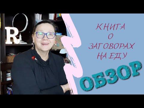 Заговоры на еду // Обзор книги // ИМ Лабиринт