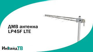 ДМВ антенна Fracarro LP45F LTE