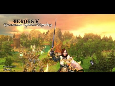 Картин герои меча и магии 5