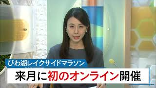 1月21日 びわ湖放送ニュース
