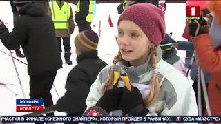 В Могилеве дан старт областному этапу соревнований среди детей и подростков «Снежный снайпер»