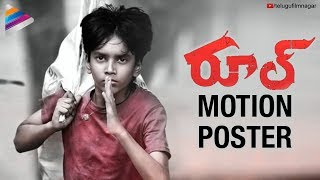 RULE Movie Motion Poster | Launched by K Raghavendra Rao