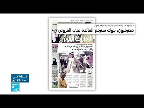 العرب اليوم - شاهد: توقعات برفع البنوك سعر الفائدة على القروض في الإمارات