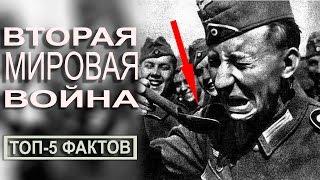 ТОП 5 ФАКТОВ - ПРО ВТОРУЮ МИРОВУЮ ВОЙНУ [годы второй мировой войны]
