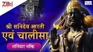 शनिवार भक्ति || श्री शनिदेव आरती एवं चालीसा || Shri Shanidev Chalisa Evam Aarti || #BhaktiDhara - Download this Video in MP3, M4A, WEBM, MP4, 3GP