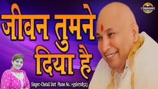 जीवन तुमने दिया है ! Jeevan Tumne Diya Hai