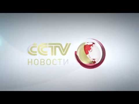 CCTV International - News Opens