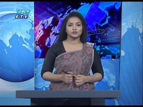 01 AM News || রাত ০১ টার সংবাদ || 23 February 2020 || ETV News