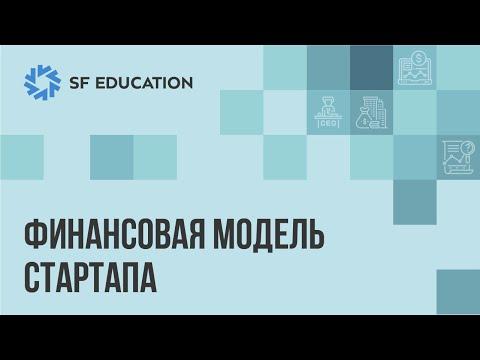 , title : 'Финансовая модель стартапа'